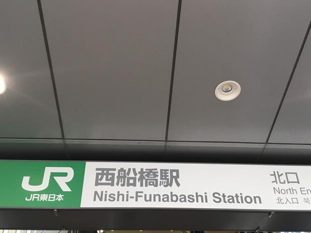 JR線西船橋駅からの行き方その1