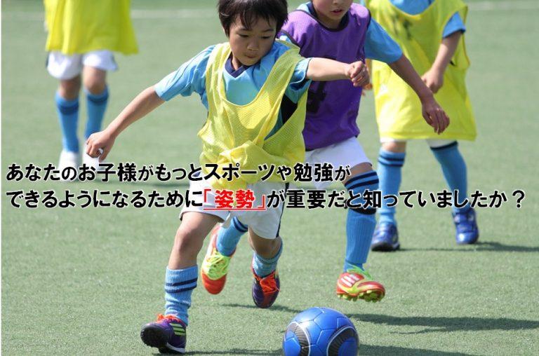 スポーツや勉強ができるようになるために「姿勢」が重要だと知っていましたか?